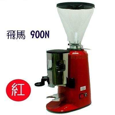 飛馬紅色磨豆機900N - 營業用