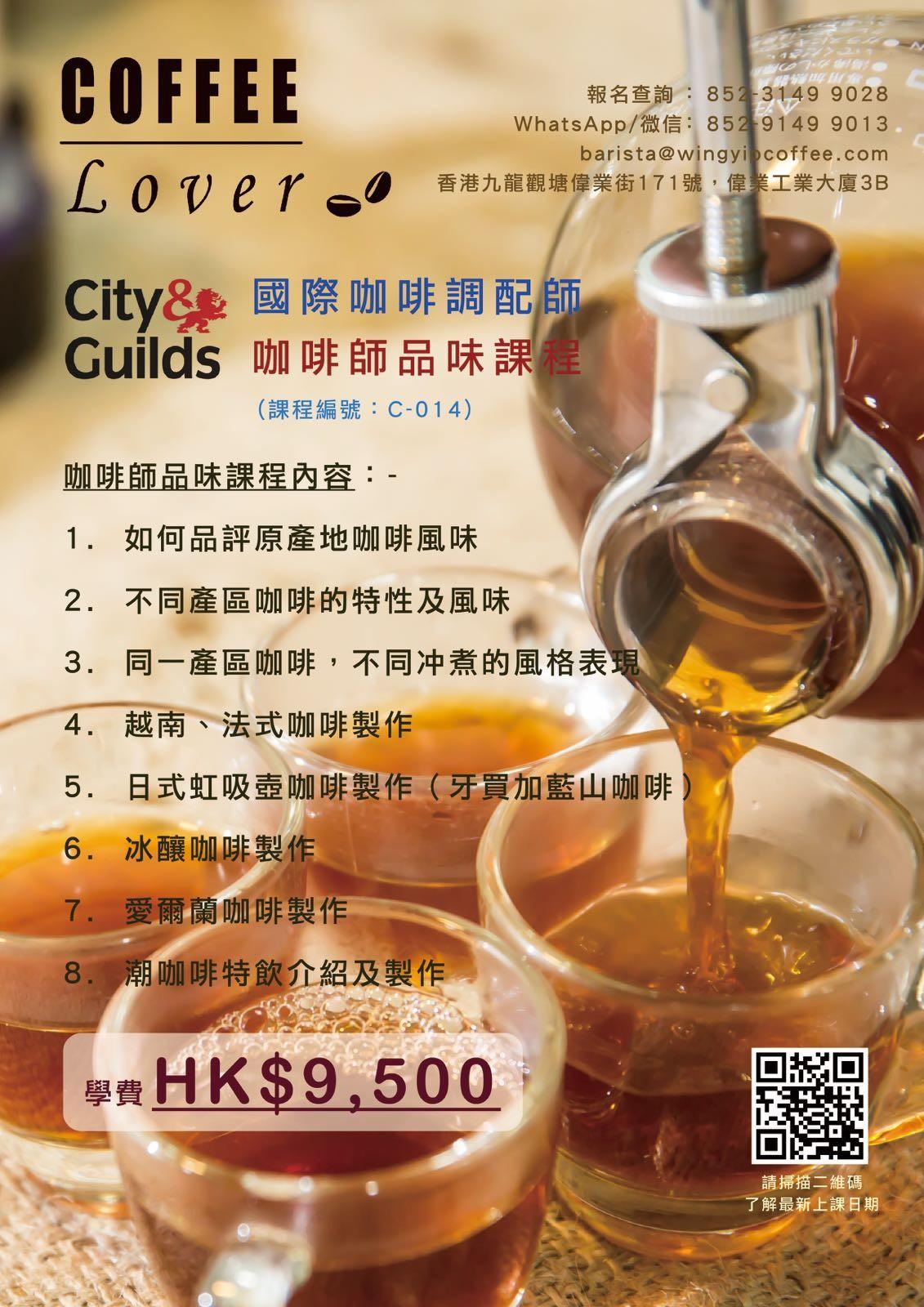 咖啡師課程 - 咖啡師品味課程  (第185屆) 2019.09.20 (FRI)