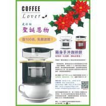 買咖啡豆儲值券送隨身咖啡師 *優惠有限 送完即止*